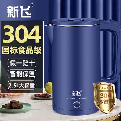71534/新飞电热水壶2.5大容量智能保温家用烧水壶304食加厚防烫热水壶