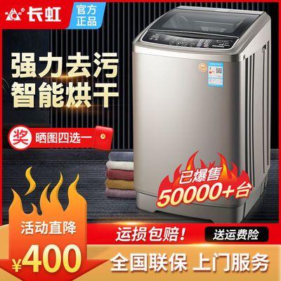 71065/长虹8/10kg洗衣机全自动家用小型租房迷你波轮滚筒热烘干洗脱一体