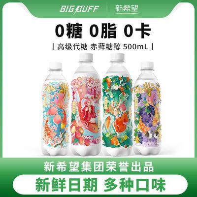 76303/【新希望&霸夫】气泡欧气0糖0脂0卡苏打气泡水碳酸饮料无糖低卡