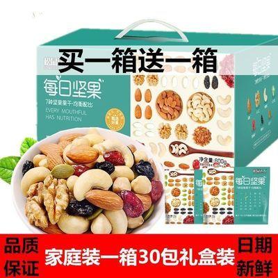 每日坚果大礼包60包什锦混合果仁孕妇休闲零食组合礼盒装30包10包