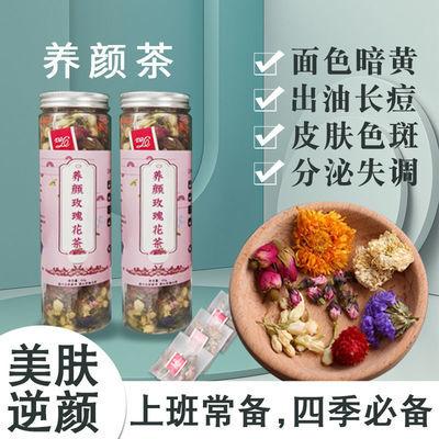 【养颜茶】美容养颜淡斑去斑内调女人花茶组合茶美白祛斑茶