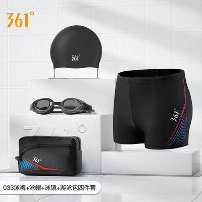 77545/361度泳裤套装男平角游泳裤防尴尬速干泳镜泳帽男士泳衣游泳装备