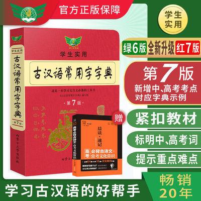 74736/古汉语常用字字典第6版第7版初中高中文言文词典工具书2021新正版