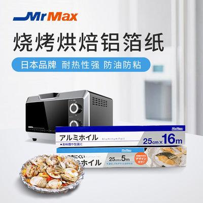 MrMax 锡纸家用锡箔铝箔纸经济装烧烤厨房烤盘空气炸锅烘焙油纸