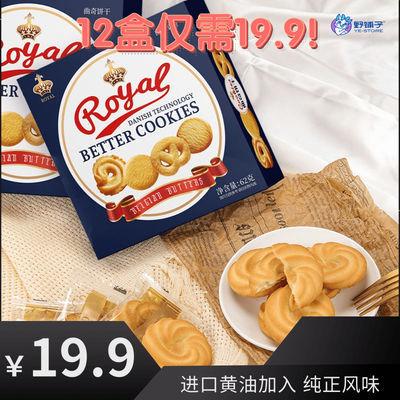 【买1送1】丹麦曲奇饼干早餐网红零食独立包装62g盒装教师节送礼