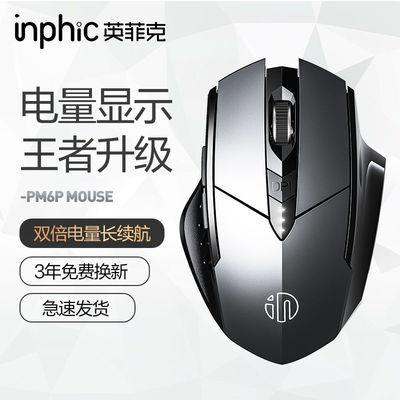 72388/英菲克无线鼠标可充电蓝牙5.0双模静音办公游戏电竞笔记本USB电脑
