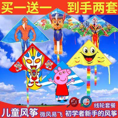 70885/潍坊风筝儿童卡通风筝亲子风筝汪汪队小猪佩奇微风易飞买一送一