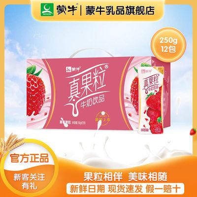 76301/【5月】真果粒牛奶饮品草莓果粒250g×12包