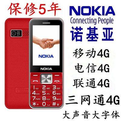 71768/诺基亚老人手机全网通移动电信联通4G老年机手机超长待机大声大字