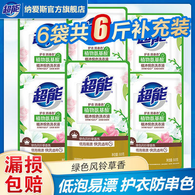 72132/超能植沐悦色洗衣液香味持久防串色大桶家庭装护衣低泡易漂多规格