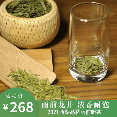 76492/杭州西湖龙井2021雨前新茶特级正宗西湖龙井茶雨前绿茶礼包装250g