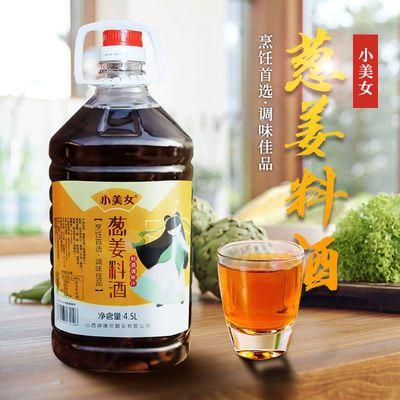 78363/葱姜料酒家庭装整箱桶装家用去腥解腻提味黄酒炒菜调味品批发正品