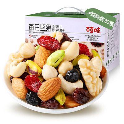 76001/百草味每日坚果750g/30袋零食大礼包混合坚果干果礼盒