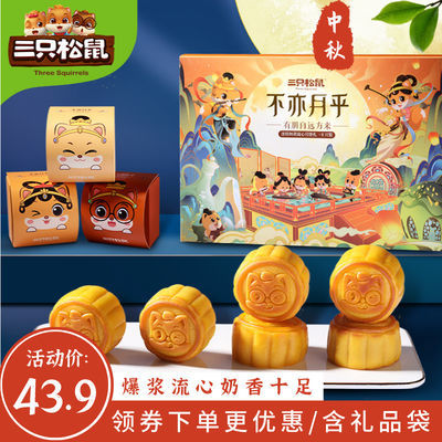 团购【三只松鼠奶黄流心月饼300g/480g】中秋送礼传统礼盒装礼包