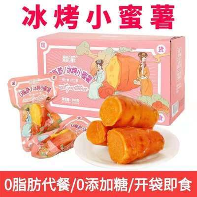 颜派_冰烤小蜜薯500g无蔗糖0脂肪即食红薯干软糯代餐轻食地瓜零食
