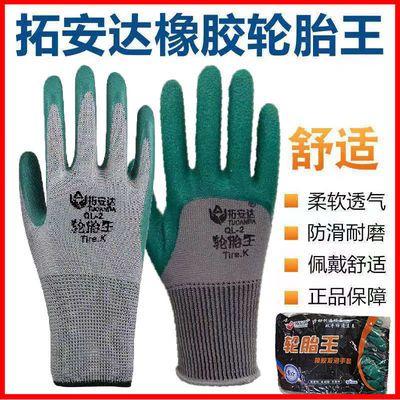 74420/拓安达乳胶劳保手套轮胎王耐磨全挂PVC加厚工地干活防护橡浸挂胶