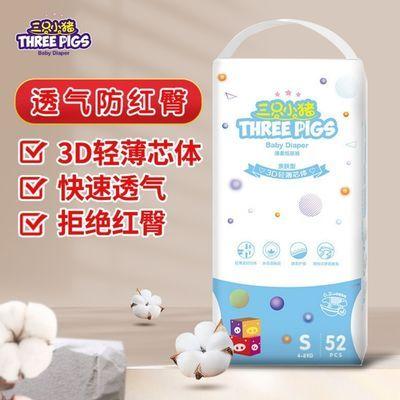 70852/【柔薄透气防红臀】三只小猪婴儿纸尿裤夏季超薄尿不湿拉拉裤男女