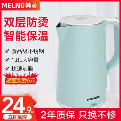 美菱电热水壶烧水壶家用自动断电304不锈钢开水电煮茶养生壶