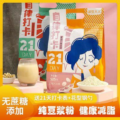 21天自律打卡豆浆粉减脂纯黄豆黑豆无添加营养早餐家用小包装冲饮