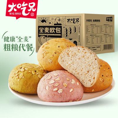 粮悦大吃兄欧包全麦面包720g/箱【9月22日发完】