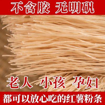 73649/红薯粉条5斤装正宗农家特产3/2斤地瓜红苕细粉纯手工无添加干粉条