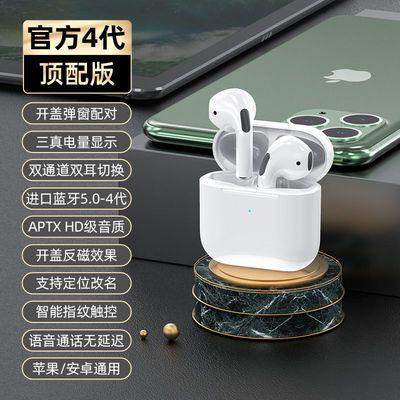 72279/无线蓝牙耳机4代苹果安卓通用支持无线充电迷你舒适防水四代耳机