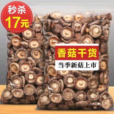 香菇干货椴木古田干香菇新货肉厚无根蘑菇干香菇批发农家自产香菇