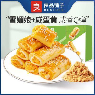 良品铺子蛋黄肉松卷420g雪媚娘糕点蛋糕代餐早餐食品零食小吃整箱