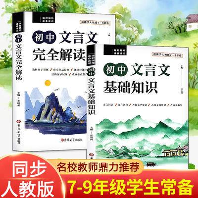 初中文言文基础知识初中文言文完全解读7-9年级必读教材同步讲解