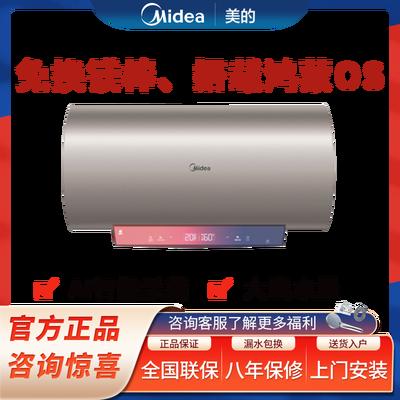 73244/美的电热水器F6030-TG8免换镁棒内胆免洗60升3KW速热涡旋加热