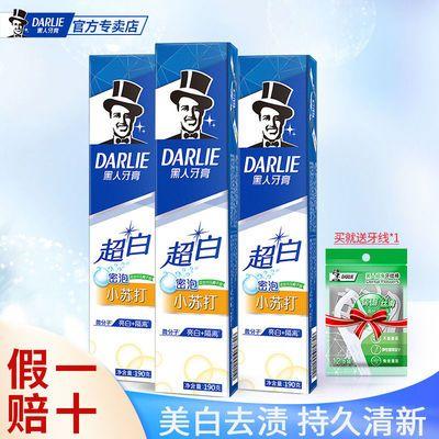 黑人牙膏超白小苏打密泡亮白去黄取自去口臭护牙健齿大容量多支装