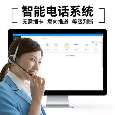 电话营销客服录音外呼系统ai自动拨号电销助手接待机器人智能人工