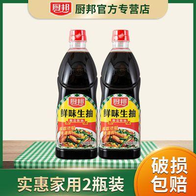 厨邦酱油 鲜味生抽900ml*2 酿造酱油家用调味料小瓶装实惠批发价