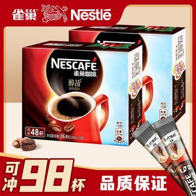 雀巢咖啡醇品黑咖啡48包装赠咖啡2条美式纯咖啡速溶咖啡餐后清咖