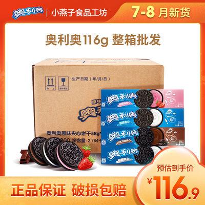 8月新货】奥利奥夹心饼干116g每盒休闲儿童早餐饼干烘焙整箱批发