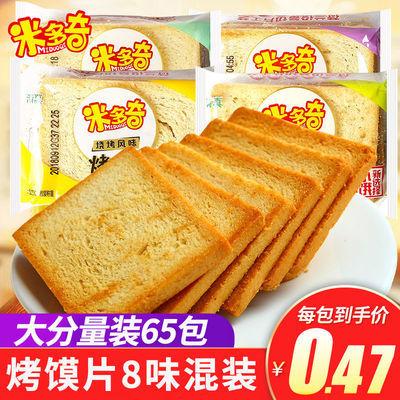 75131/米多奇烤香馍片袋装多口味装早餐烤馍馒头片饼干休闲食品零食小吃