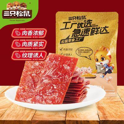 【多袋】三只松鼠_高蛋白肉脯100g原味零食干传统靖江特产推荐_