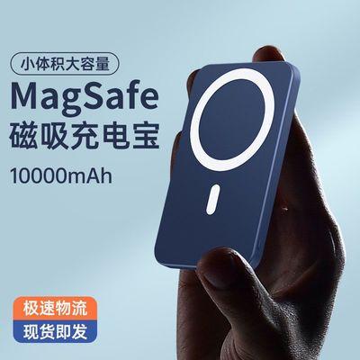 78847/磁吸充电宝无线MAGsafe快充苹果12专用超薄便携背夹式移动电源20w