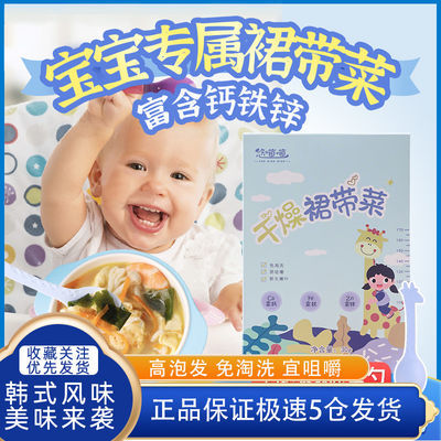 76258/宝宝裙带菜儿童专用婴儿辅食干货特级干燥海带干海裙菜即食小包装