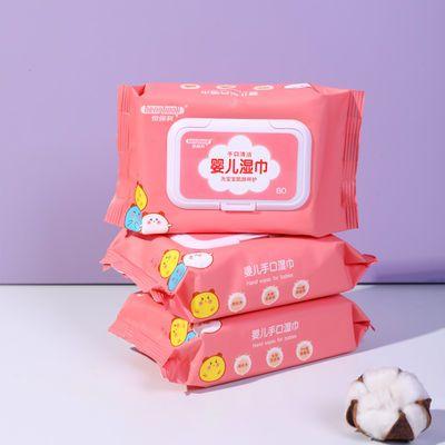75528/带盖婴儿湿巾纸新生手口专用屁宝宝幼儿童80不连抽加厚大包湿纸巾
