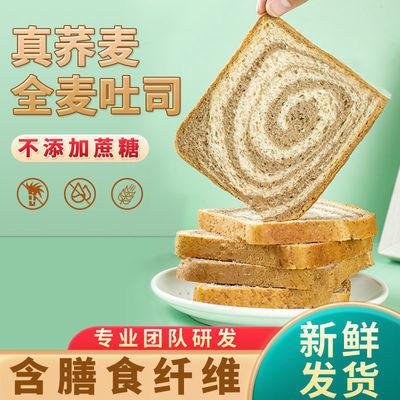 荞麦面包全麦抗饿三明治早餐学生无糖精切片粗粮减低脂肥代餐饱腹