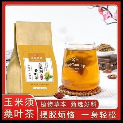 玉米须桑叶茶青钱柳叶葛根决明子桑叶中老年组合养生茶【买3发5】