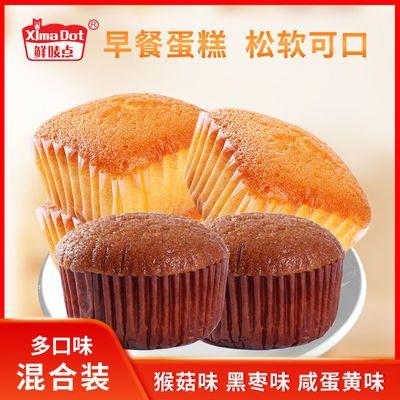 网红零食蒸蛋糕营养早餐面包猴菇糕点软面包红枣蛋糕休闲代餐食品