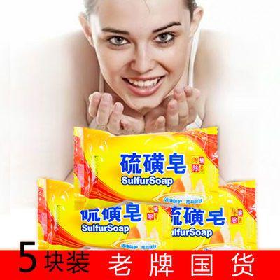 71478/硫磺皂家用洗脸洗头除螨虫抑菌止痒控油杀菌学生沐浴肥皂香皂批发