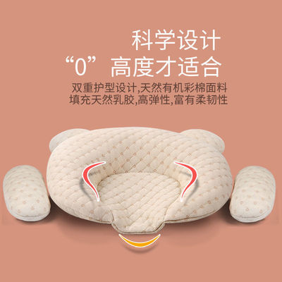 婴儿乳胶定型枕0-1岁新生婴儿辅助定型矫正偏头纯棉定型枕