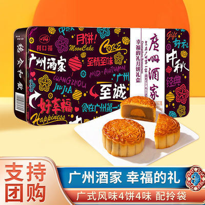 75512/广州酒家幸福的礼360g4枚装广式月饼中秋送礼礼盒