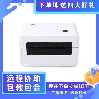 77576/汉印N31一联单热敏标签小型打印机快递通用便携式电子条码不干胶