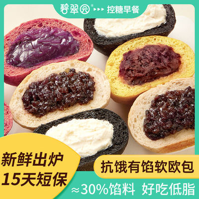 75808/碧翠园欧包全麦欧包带馅紫米红豆软面包新鲜短保黑麦粗粮健身代餐