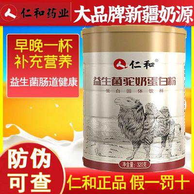 仁和驼奶粉益生菌蛋白质粉中老人年学生成人儿童男女性补品营养粉
