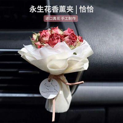 72306/迷你干花永生花束ins车载饰品摆件可加香水汽车空调出风口香薰夹